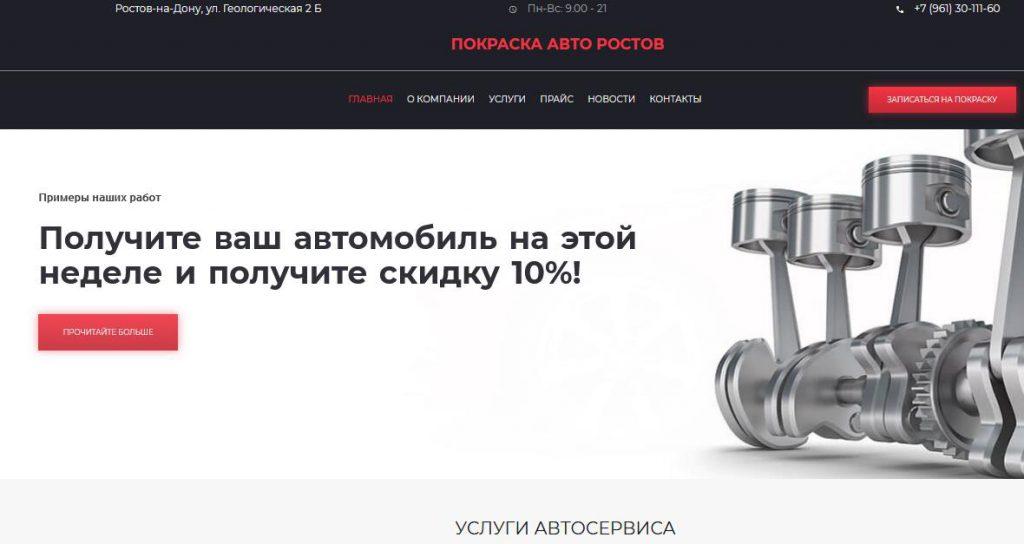 Покраска авто в Ростове сайт изготовлен 9-1-1