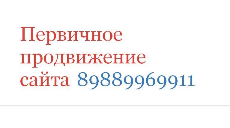 Шахты и Ростовская область создание и продвижение сайтов не дешево