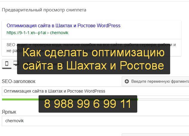 Методы оптимизации для сайта в Шахтах, Ростове