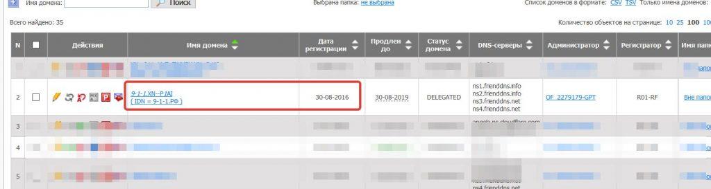 Окажем помощь с регистрацией домена