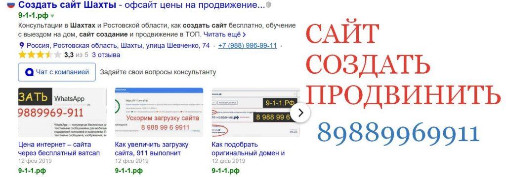 Шахты, Ростов продвижение сайта цена от профи