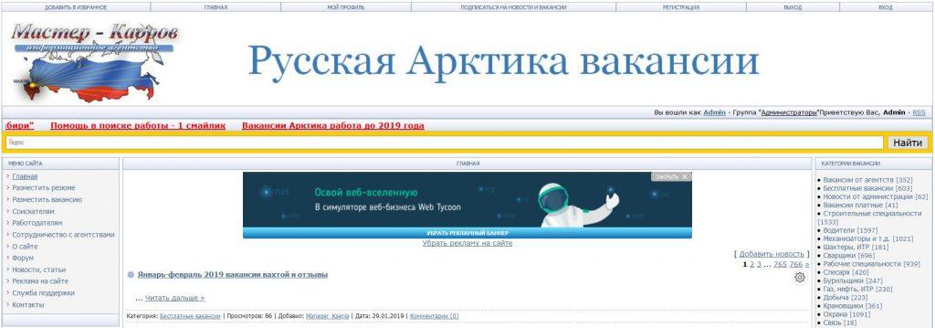Сайт на конструкторе Мастер-Кадров детище 911