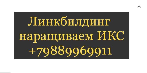 Закупка ссылок Ростов, Шахты Линкбилдинг до 2028