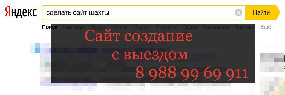 Сайт сделать в Шахтах телефон