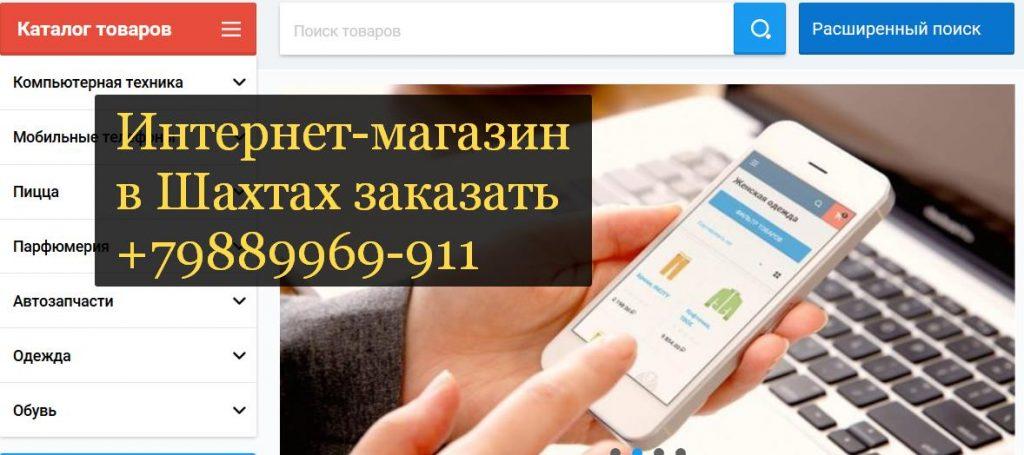 официальный сайт интернет - магазин заказать Шахты