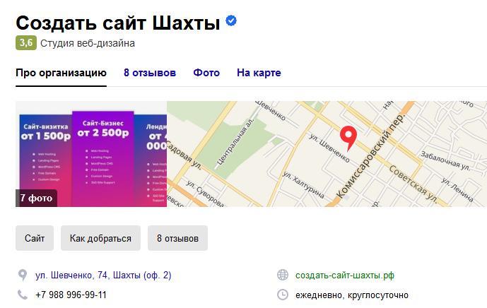 В Шахтах и области продвижение сайтов дорого