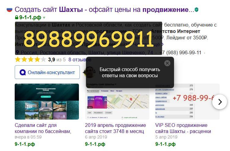 Поднять сайт в ТОП Шахты