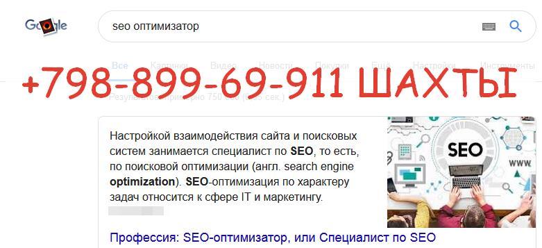 Цена на трафиковое продвижение в ростовской области - Шахта