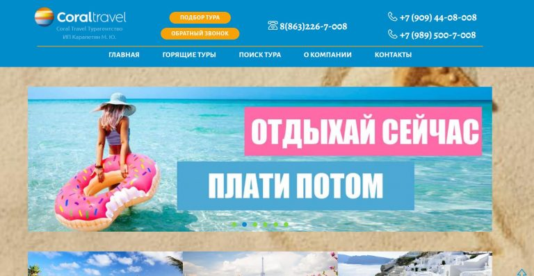 Портфолио для сайта в Шахта 9-1-1.рф тургагентство