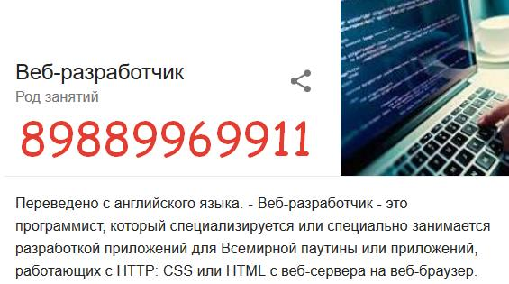 Официальный сайт веб разработчика Шахты