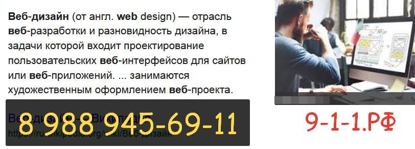 Шахты веб дизайнер оказывает услуги