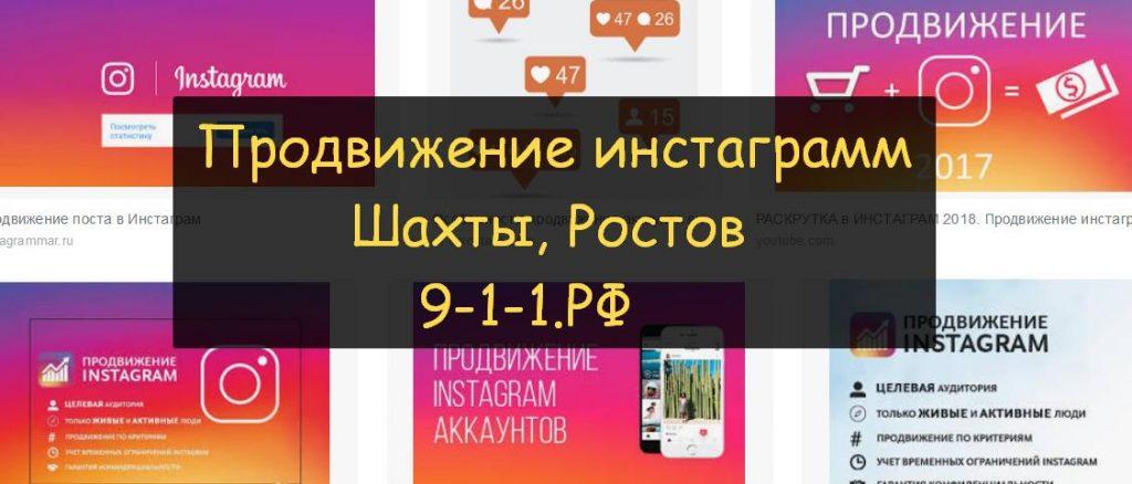 продвижение инстаграм бесплатно по Шахтам до 2029-39