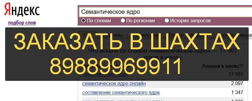 Соберем семантическое ядро в Ростовской области - официальный сайт