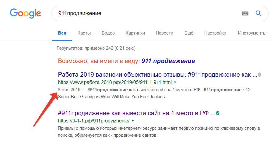 #911seo продвижение в Шахтах и Ростове
