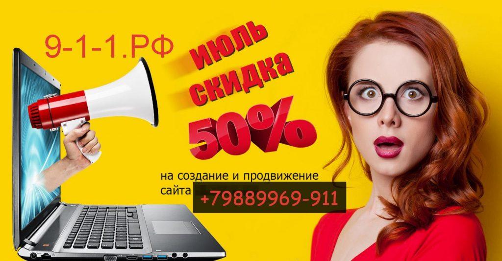По акции в Шахтах создать сайт под 50%