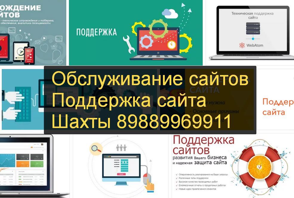 Услуги Шахты - поддержка работы сайта