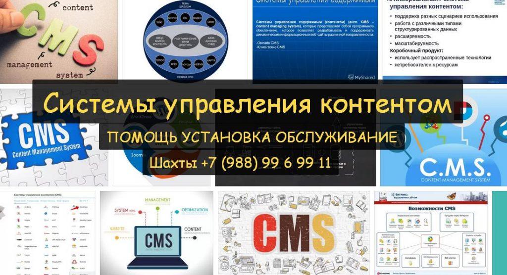 В Шахтах устанавливаем системы управления контентом