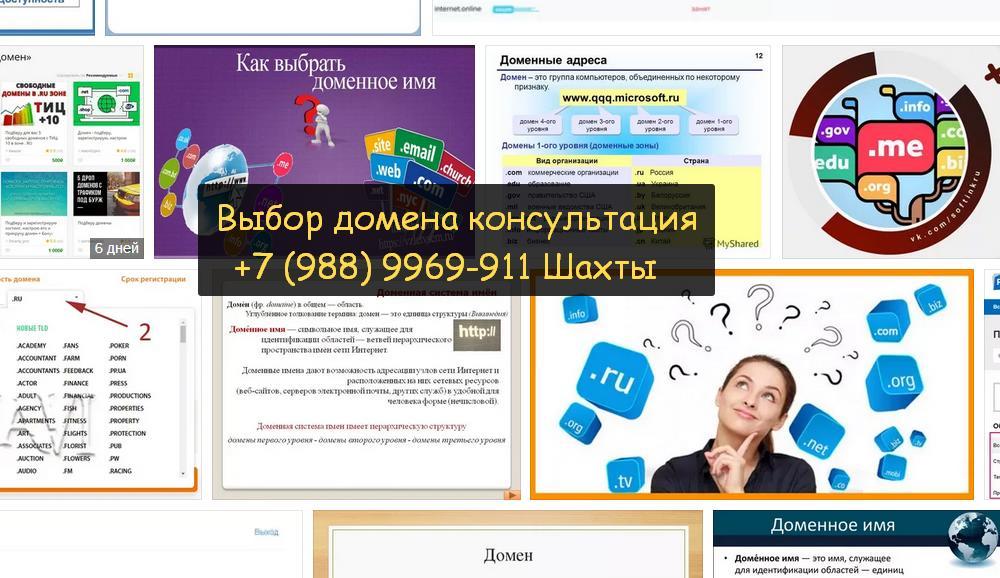 Рабочий домен шахты для сайта купить помощь