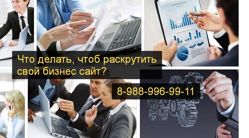 В Шахтах малый бизнес сайт