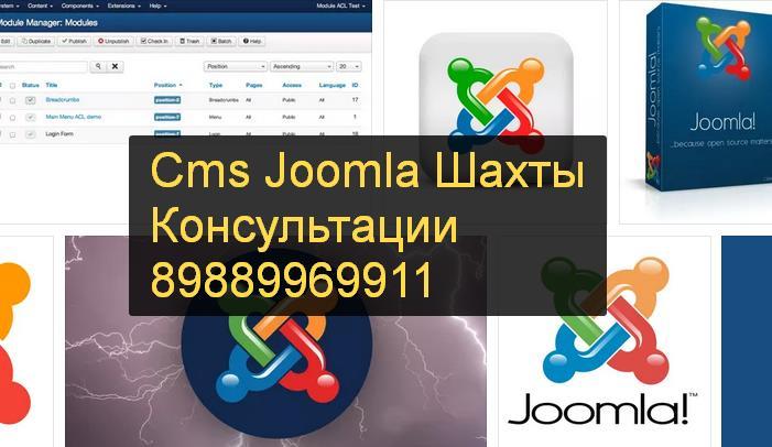 сайты cms joomla создание в Шахтах