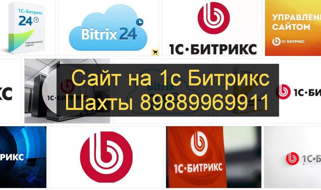 битрикс 24 создание сайтов в Шахтах