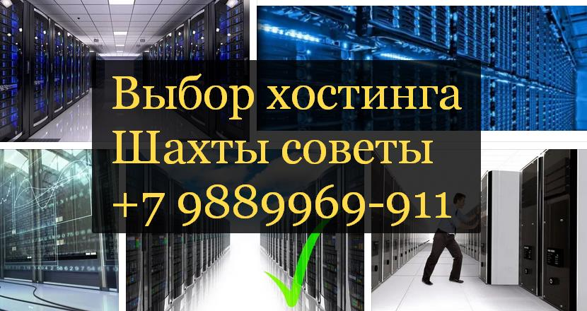 хостинг серверов в Шахтах под заказ до 2085 офсайт