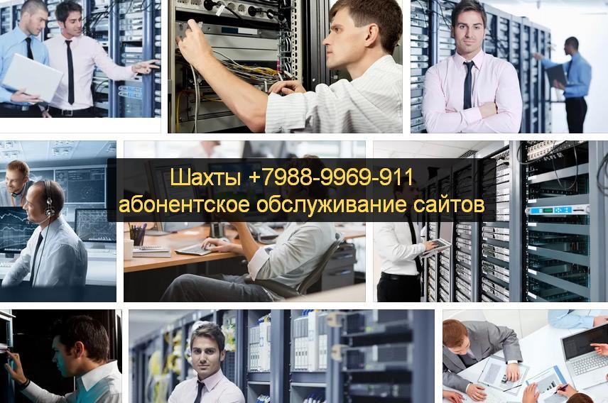 Услуги веб-мастера Шахты обслуживание сайта