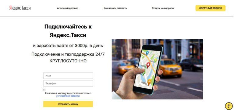 ЯндексТакси Шахты подключение, сайт для портфолио