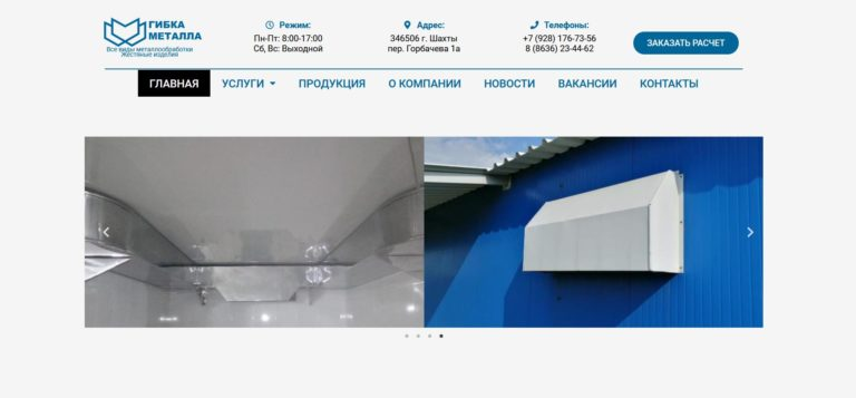 Система вентиляции производство в Шахтах, сайт для портфолио