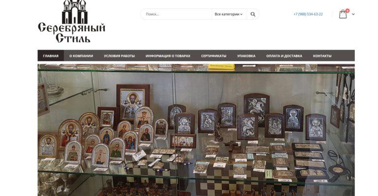 Изготовление интернет-магазина в Шахтах на портфтолио