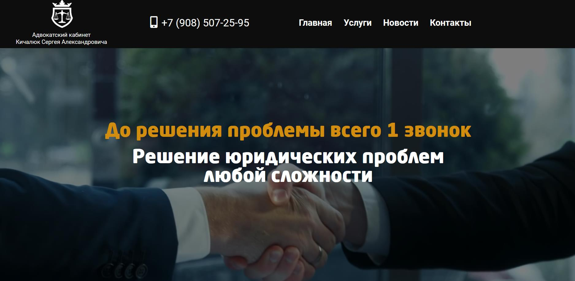Для адвоката в Ростове сайт сделали. вот портфолио