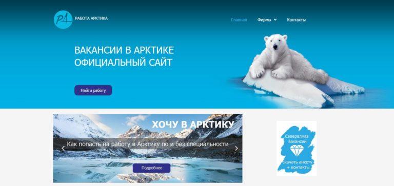 Вакансии и работа в Арктике для портфолио