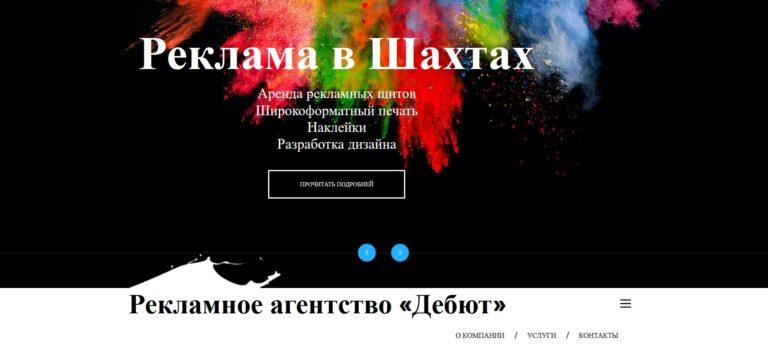 Реклама в Шахтах изготовлен сайт в 9-1-1.рф скрин на портфолио