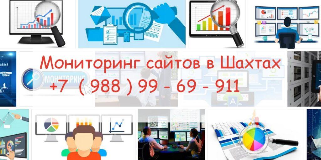 онлайн мониторинг шахты официальный сайт