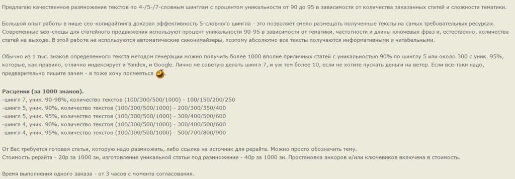 Заказать размножение текстов Шахты офсайт