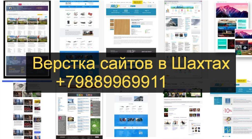 Верстка сайта Ростов + Шахты с нуля адаптивная до 2027