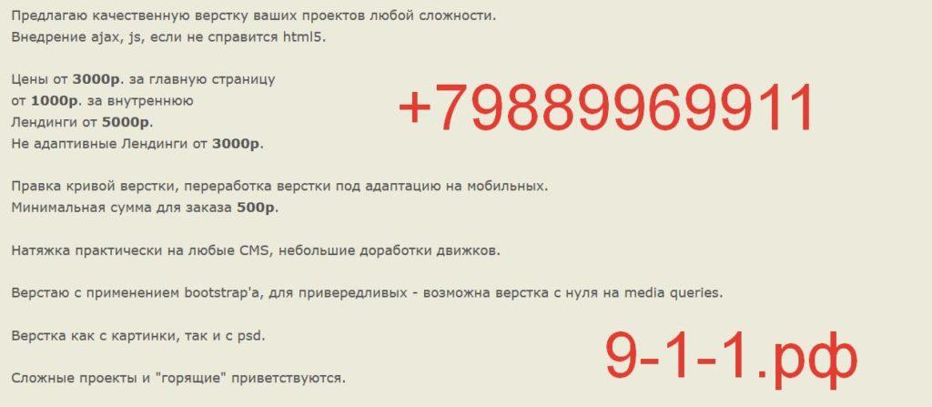В Шахтах верстка сайта html действуют скидки