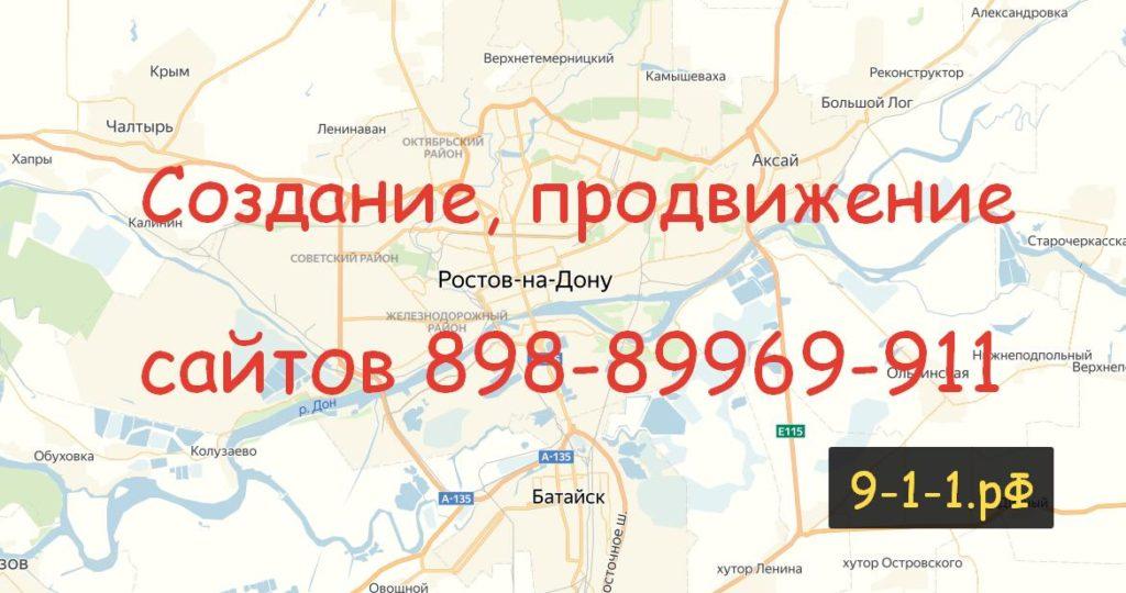 Ростов-на-Дону создание сайтов официальный сайт продвижение сайтов