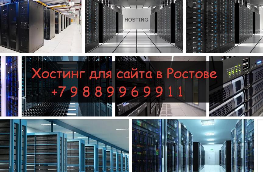 бесплатный хостинг Ростов официальный сайт