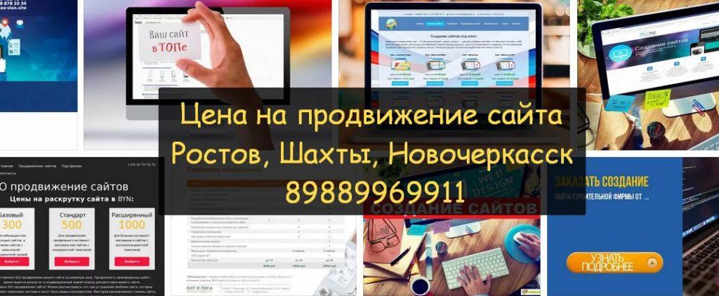 Заказать продвижение Ростов, Шахты, Новочеркасск официальный сайт