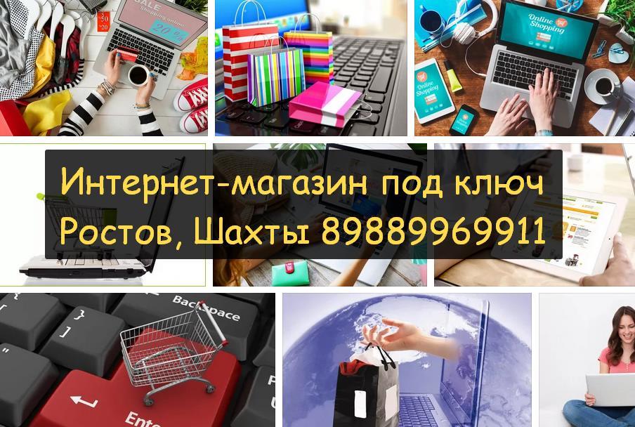 интернет магазин открывать в Ростове, Шахтах до 2028