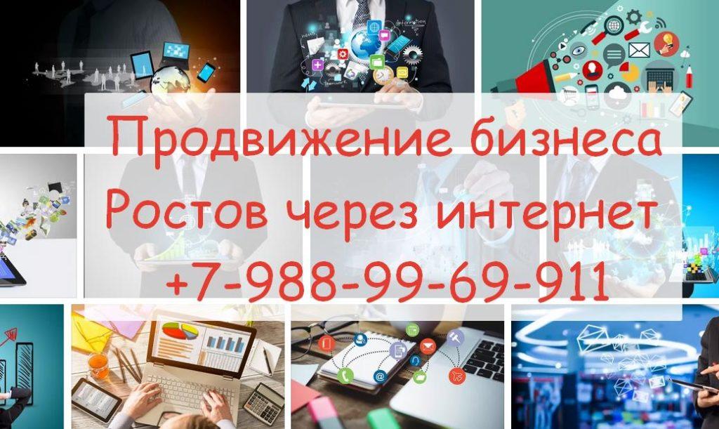 продвижение в поисковых системах Ростов, Шахты 89889969911