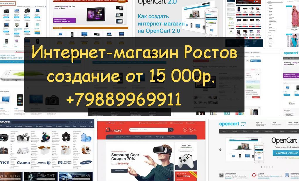 В Ростове и Шахтах создать интернет магазин