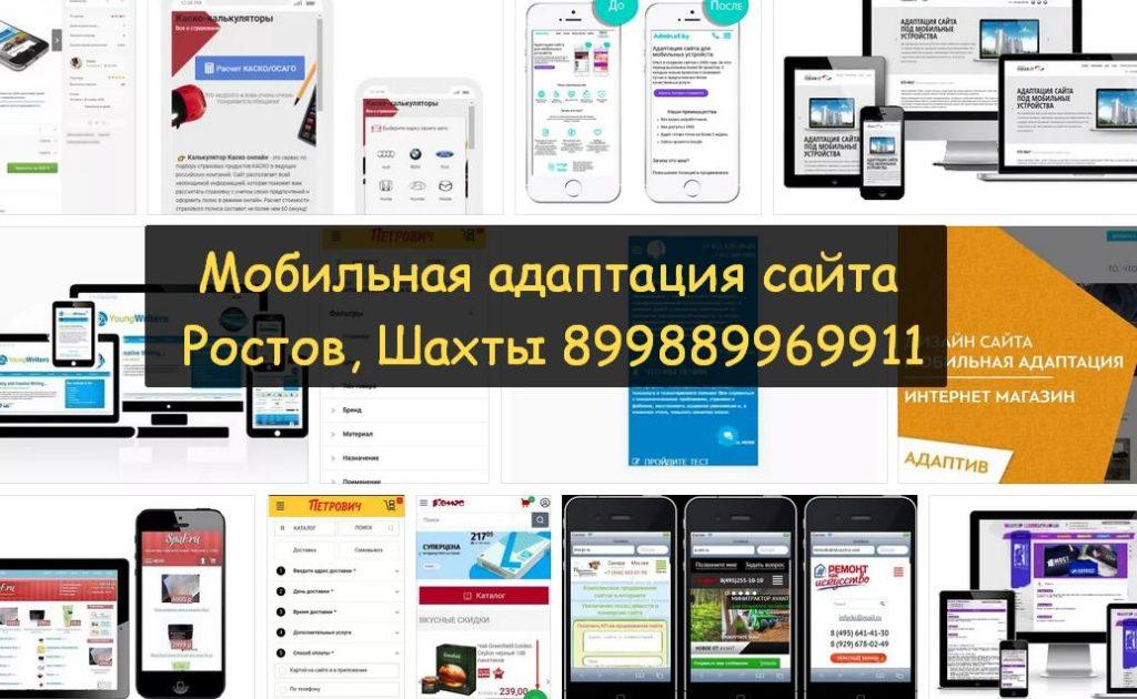 адаптация сайта под мобильные Ростов, Шахты