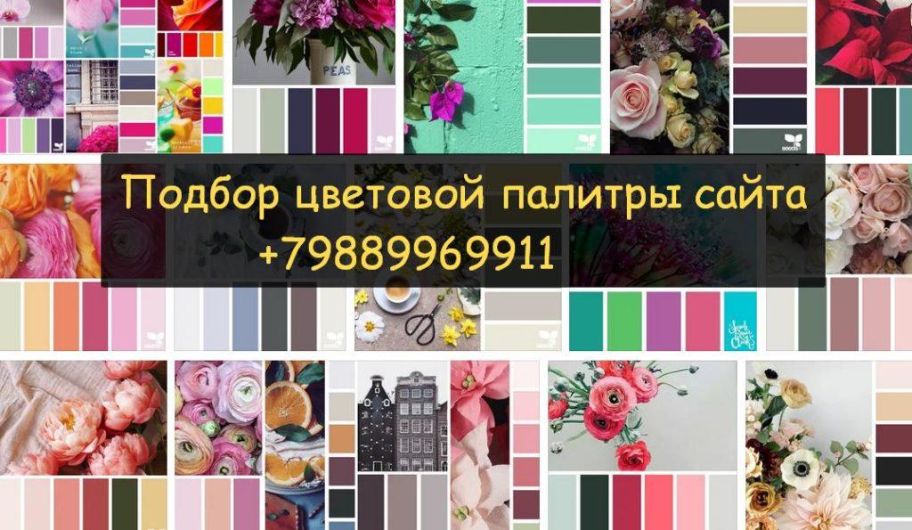 веб дизайнер Ростов, Шахты 2019-2029 официальный сайт