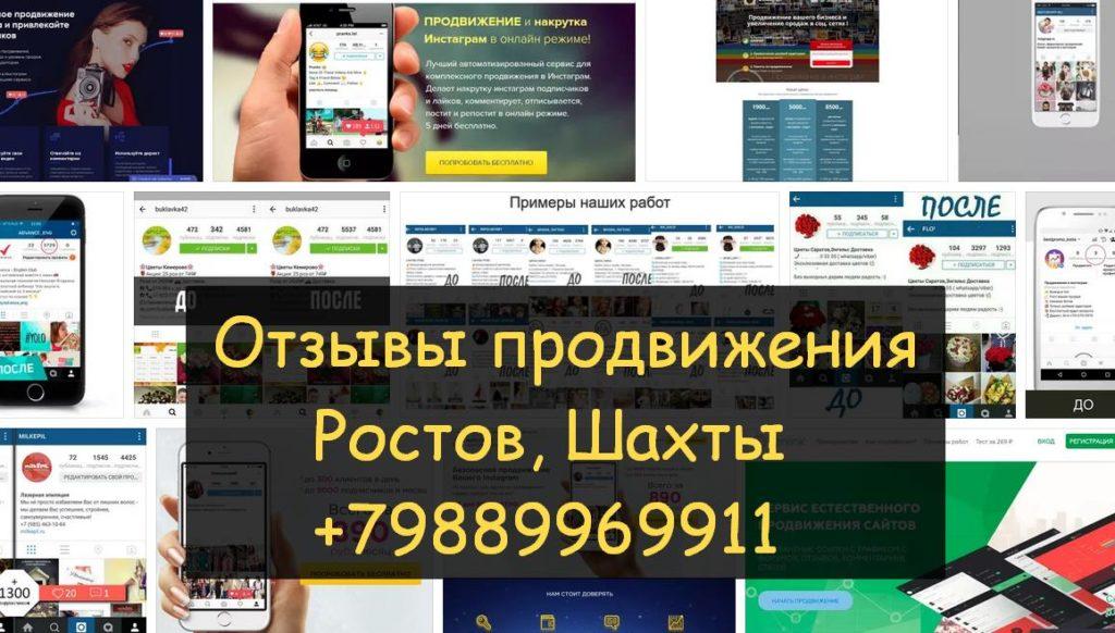 продвижение сайта отзывы в Ростове и Шахтах