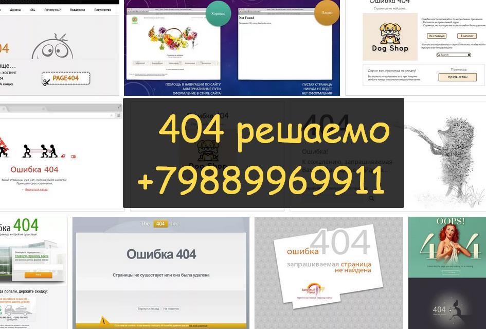 ошибка 404 Ростов-Шахты что значит ошибка 404 в 2020