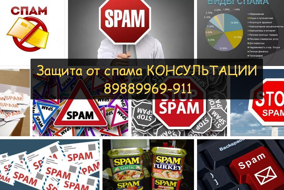 блокировка спама в Ростове и Шахтах контакты