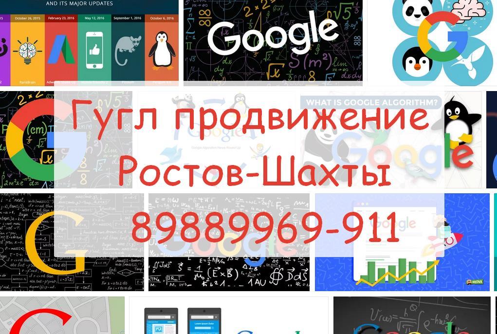 Продвижение в Гугл от вебмастера в Ростове и Шахты