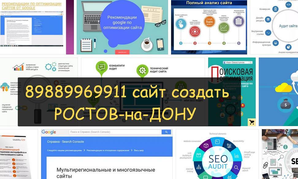 Создаем и обслуживаем сайты в Ростове